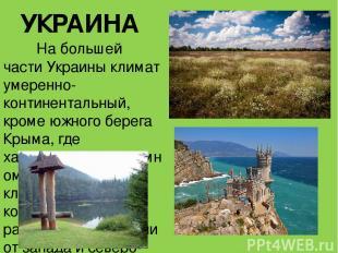 УКРАИНА На большей части Украины климат умеренно-континентальный, кромеюжного б