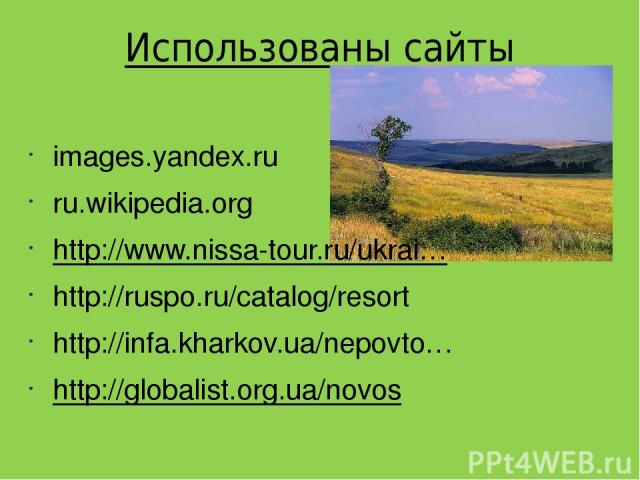 Использованы сайты images.yandex.ru ru.wikipedia.org http://www.nissa-tour.ru/ukrai… http://ruspo.ru/catalog/resort http://infa.kharkov.ua/nepovto… http://globalist.org.ua/novos