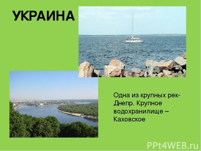 УКРАИНА Одна из крупных рек- Днепр. Крупное водохранилище –Каховское