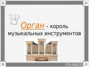 Орган – король музыкальных инструментов