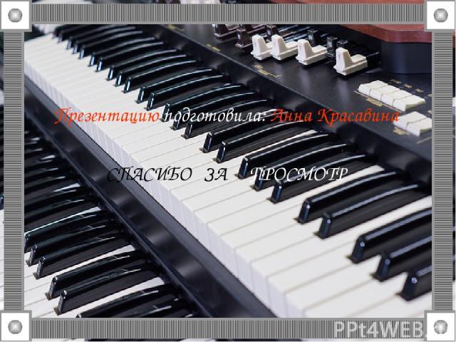 Презентацию подготовила: Анна Красавина СПАСИБО ЗА ПРОСМОТР