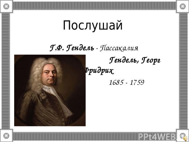 Послушай Г.Ф. Гендель - Пассакалия Гендель, Георг Фридрих 1685 - 1759