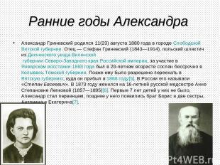 Ранние годы Александра Александр Гриневский родился 11(23) августа 1880 года в г