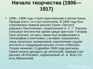 Начало творчества (1906—1917) 1906—1908 годы стали переломными в жизни Грина. Пр