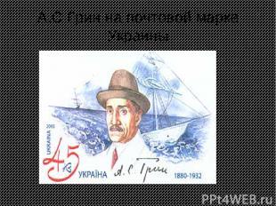 А.С Грин на почтовой марке Украины