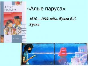 «Алые паруса» 1916—1922годы. Книга А.С Грина