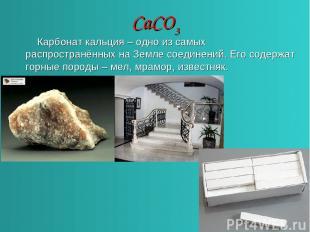 CaCO3 Карбонат кальция – одно из самых распространённых на Земле соединений. Его