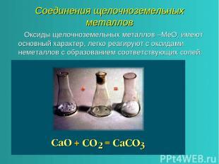Соединения щелочноземельных металлов Оксиды щелочноземельных металлов –МеО, имею