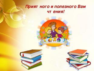 Приятного и полезного Вам чтения!
