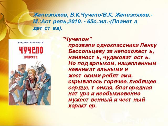 Железняков, В.К.Чучело/В.К. Железняков.-М.:Астрель,2010. - 65с.:ил.-(Планета детства).