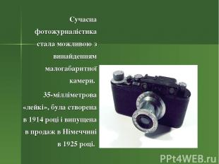 Сучасна фотожурналістика стала можливою з винайденням малогабаритної камери. 35-