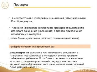 Проверка в соответствии с критериями оценивания, утвержденными Рособрнадзором, ч