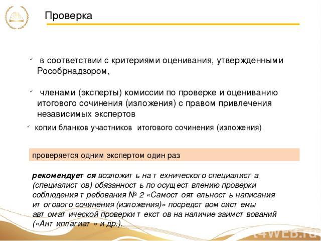 Проверка в соответствии с критериями оценивания, утвержденными Рособрнадзором, членами (эксперты) комиссии по проверке и оцениванию итогового сочинения (изложения) с правом привлечения независимых экспертов копии бланков участников итогового сочинен…