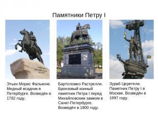 Памятники Петру I Этьен Морис Фальконе. Медный всадник в Петербурге. Возведён в