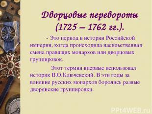 Дворцовые перевороты (1725 – 1762 гг.). - Это период в истории Российской импери