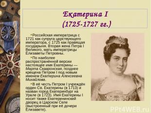 Екатерина I (1725-1727 гг.) Российская императрица с 1721 как супруга царствующе