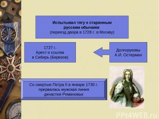Испытывал тягу к старинным русским обычаям (переезд двора в 1728 г. в Москву) А.