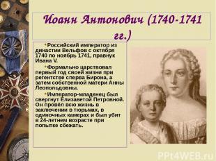 Иоанн Антонович (1740-1741 гг.) Российский император из династии Вельфов с октяб