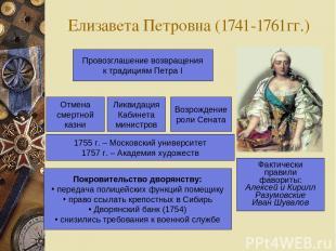 Елизавета Петровна (1741-1761гг.) Провозглашение возвращения к традициям Петра I