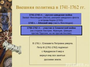 Внешняя политика в 1741-1762 гг. 1741-1743 гг. – русско-шведская война Захват Фи