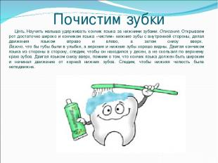 Почистим зубки Цель.Научить малыша удерживать кончик языка за нижними зубами.О