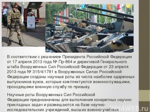 В соответствии с решением Президента Российской Федерации от 17 апреля 2013 года