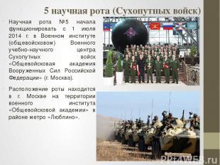 5 научная рота (Сухопутных войск) Научная рота №5 начала функционировать с 1 июл