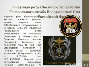 6 научная рота (Восьмого управления Генерального штаба Вооруженных Сил Российско