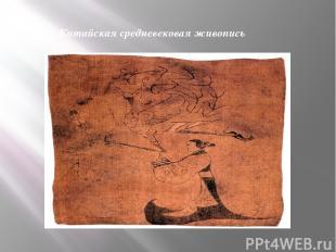 Китайская средневековая живопись