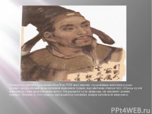 Начиная со времён художника Ван Вэя (VIII век) многие «художники-интеллектуалы»