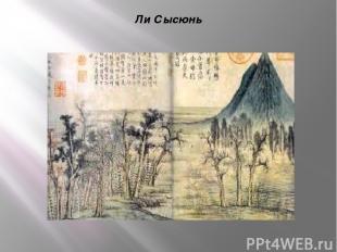 Ли Сысюнь