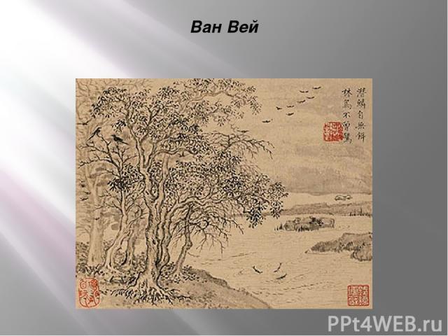 Ван Вей