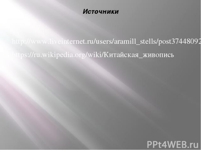 Источники http://www.liveinternet.ru/users/aramill_stells/post374480925 https://ru.wikipedia.org/wiki/Китайская_живопись
