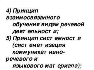 4) Принцип взаимосвязанного обучения видам речевой деятельности; 5) Принцип сист