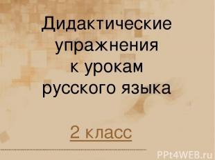 Дидактические упражнения к урокам русского языка 2 класс