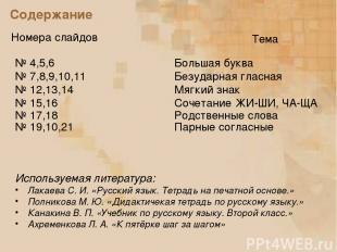 Используемая литература: Лакаева С. И. «Русский язык. Тетрадь на печатной основе