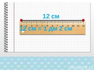 12 см 12 см = 1 дм 2 см