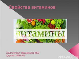 Свойства витаминов Подготовил: Мещеринов М.В Группа: 16МТ1бп