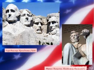 Гора Рашмор. Президенты США Авраам Линкольн. Памятник. Вашингтон.