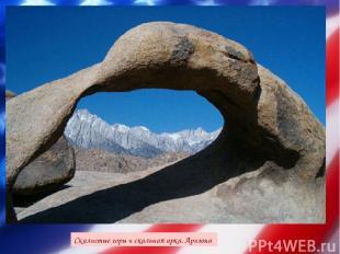 Скалистые горы и скальная арка. Аризона