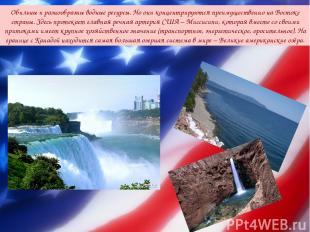 Обильны и разнообразны водные ресурсы. Но они концентрируются преимущественно на