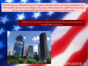 Роль Соединенных Штатов Америки в мировом хозяйстве огромна. На их долю приходит