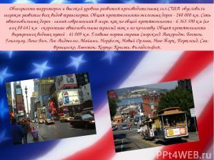 Обширность территории и высокий уровень развития производительных сил США обусло