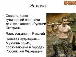 Задача Создать идею кулинарной передачи для телеканала «Русский Экстрим». Язык в