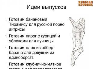 Идеи выпусков Готовим банановый Тирамису для русской порно актрисы Готовим пирог
