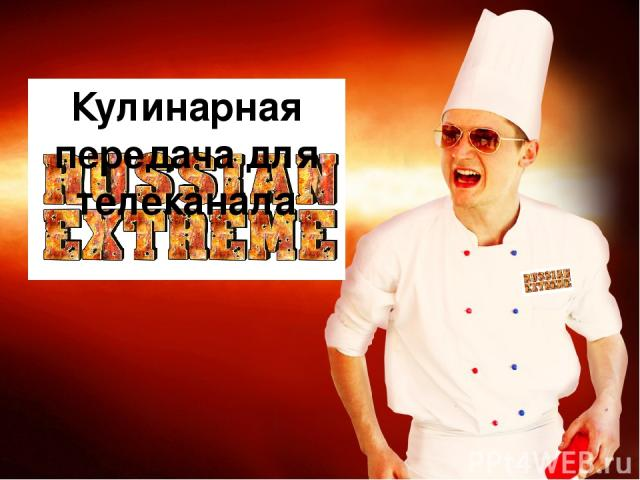 Кулинарная передача для телеканала
