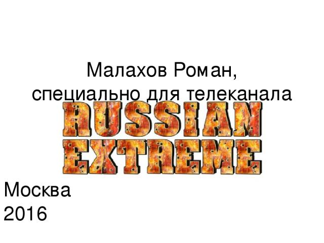 Малахов Роман, специально для телеканала Москва 2016