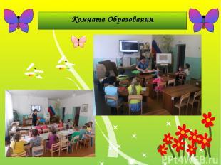 Комната Образования