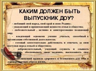 - любящий свой народ, свой край и свою Родину; - уважающий и принимающий ценност