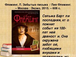 Флеминг, Л. Забытые письма / Лия Флеминг. – Москва : Эксмо, 2015. – 608 с. Сельм